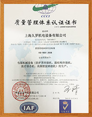 久罗机电ISO9001资质认证