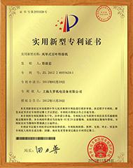 久罗百叶焊接机-实用新型专利
