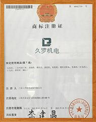 久罗机电商标注册证书