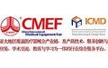 第78届国际医疗器械展—上海久罗