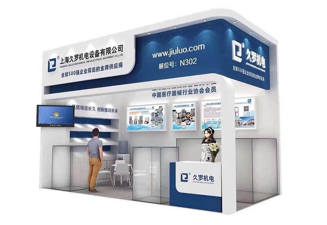 2017medtec中国展—无菌包装尽在上海久罗