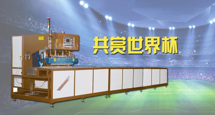 久罗膜结构焊接设备邀您共赏世界杯