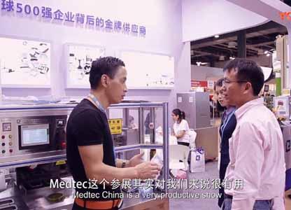 2018Medtec中国展久罗如期而至