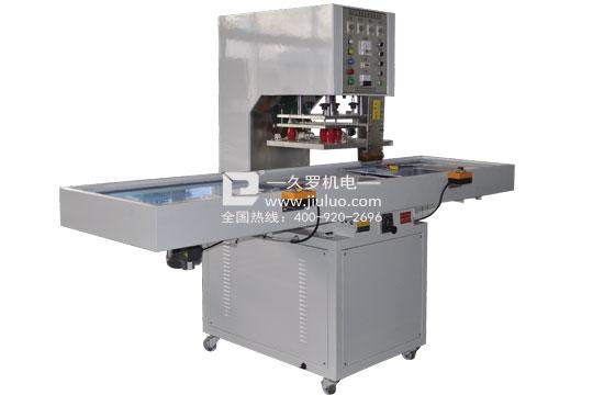 久罗高频塑胶熔接机(自动)